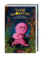 Книга для дітей, Чудове Чудовисько і Погане Поганисько, Сашко Дерманський, книга 3