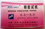 Лакмусовая бумага 6.4-8.0 тест рН 80 полосок, фото 2