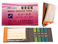 Лакмусовая бумага 6.4-8.0 тест рН 80 полосок