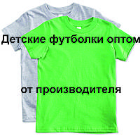 Пошив детских футболок оптом с нанесением логотипов и рисунков.