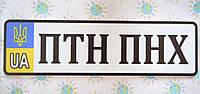 Номер на коляску сувенирный ПТН ПНХ