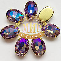 Овалы в золотых цапах Цвет Lt Purple AB Размер 10х14мм