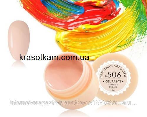 Гель-краска Canni 506 бледно-карамельная