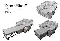 """Кресло-кровать """"Дали"""""""