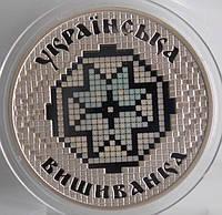 Монета Украины 10 грн. 2013 г. Украинская вышиванка, фото 1