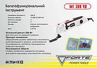 Резак универсальный Forte MT-300VQ