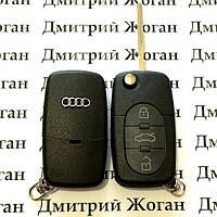 Выкидной ключ Audi (Ауди) - 3 кнопки с микросхемой 4DO837231A, с частотой 433 MHz
