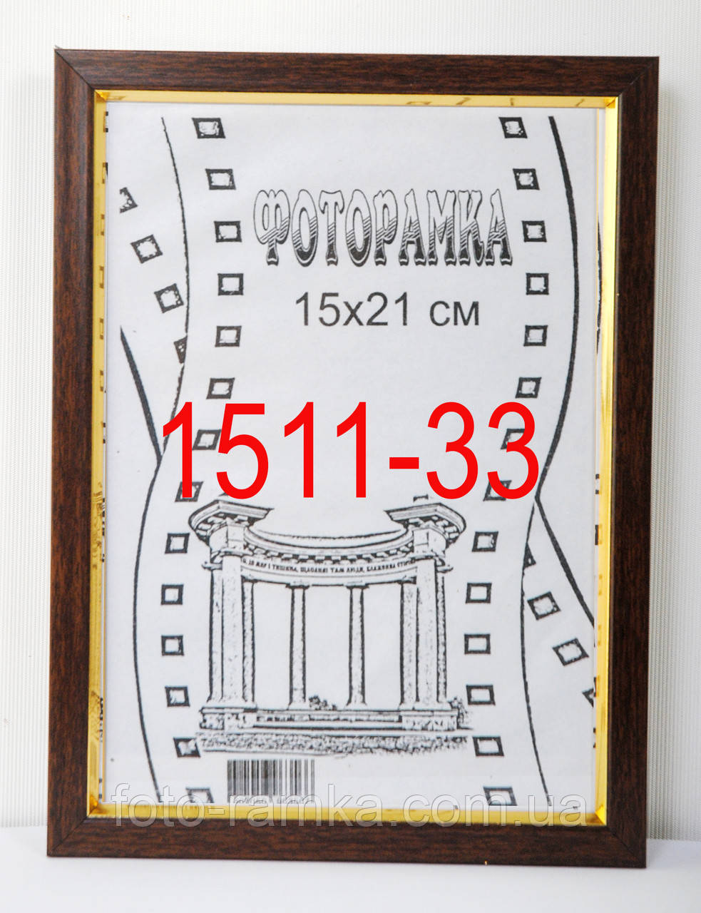 Фоторамка, 15x21, номер багета 1511