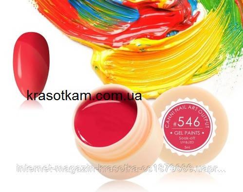 Гель-краска Canni 546 яркая красно-розовая