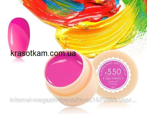 Гель-краска Canni 550 розовая фуксия