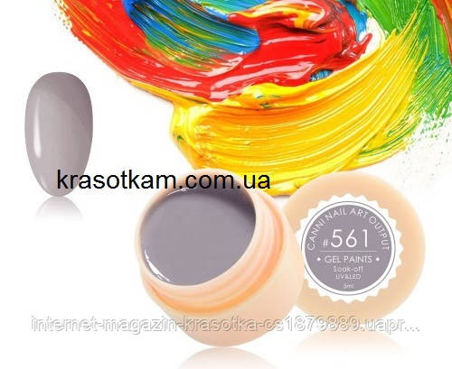 Гель-краска Canni 561 серый асфальт