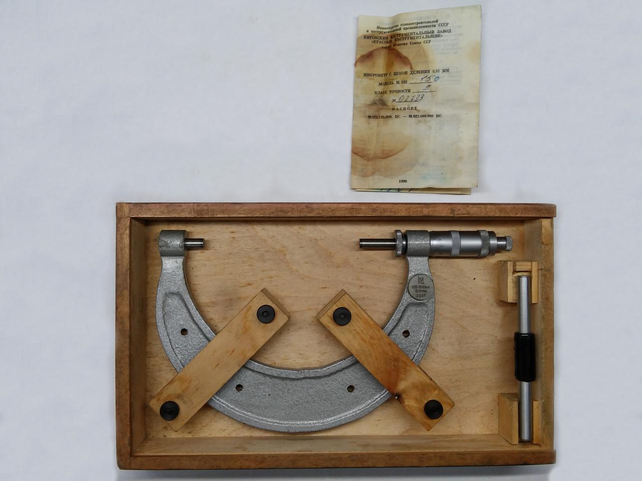 Микрометр МК 150 (125-150мм) ГОСТ 6507-60, Красный Инструментальщик, Россия