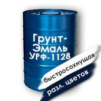 Грунт-эмаль УРФ-1128 быстросохнущий