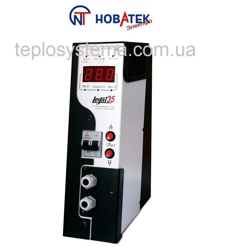 Стабилизатор напряжения Legat - 35 (3,5 кВт) однофазный Новатек-Электро (Украина)