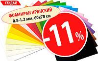 СКИДКА -11% на иранский фоамиран