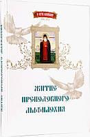 Житие преподобного Амфилохия (юбилейное издание).