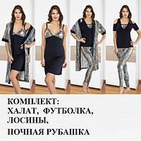 Комплект для дома и сна : халат футболка лосины рубашка  Т  13380