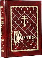 Псалтирь на церковно-славянском языке, карманная.