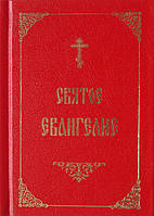 Святое Евангелие на русском языке, карманное.