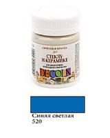 Краска акриловая для стекла и керамики Decola 520 Синяя светлая 50 мл ЗХК «Невская палитра»