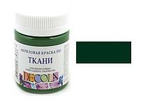 Краска акриловая по ткани на водной основе Decola 710 Зеленая темная 50 мл ЗХК «Невская палитра»