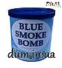 Цветной дым Smoke bomb синий, напольный