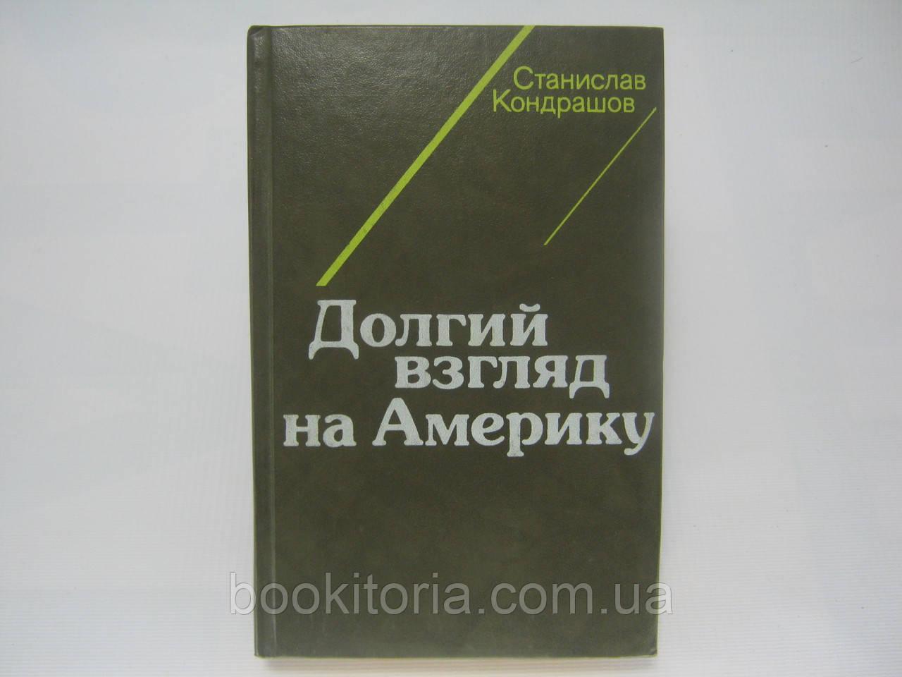Кондрашов С. Долгий взгляд на Америку (б/у).