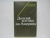 Кондрашов С. Долгий взгляд на Америку (б/у)., фото 1