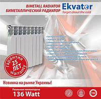 Радиатор биметаллический Ekvator 500/76