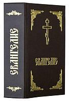 Святое Евангелие на русском языке, карманное