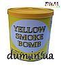 Цветной дым Smoke bomb желтый, напольный
