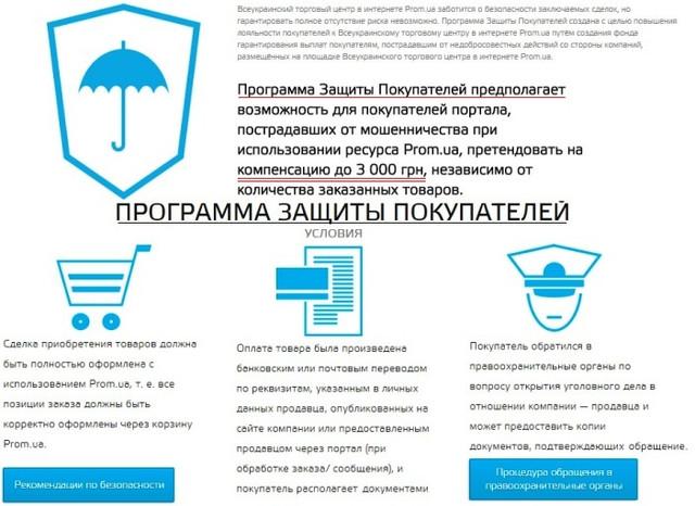 Безопасные покупки в интернет магазине женских меховых изделий leashop.com.ua/testimonials
