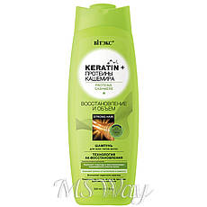 Витэкс - Keratin+ Протеины кашемира Шампунь Восстановление, объем 500ml, фото 2