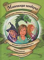 Магическая четверка спасает мир с помощью  карманного фонарика, волшебного зелья и недоразумения. Р. Бертрам