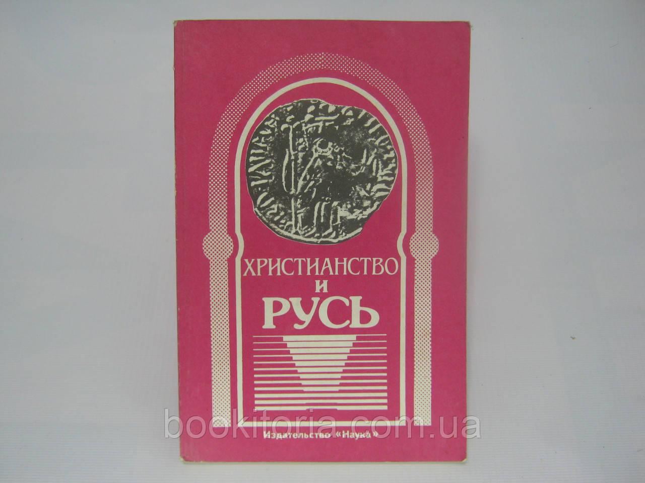 Христианство и Русь (б/у).