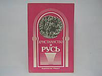 Христианство и Русь (б/у)., фото 1