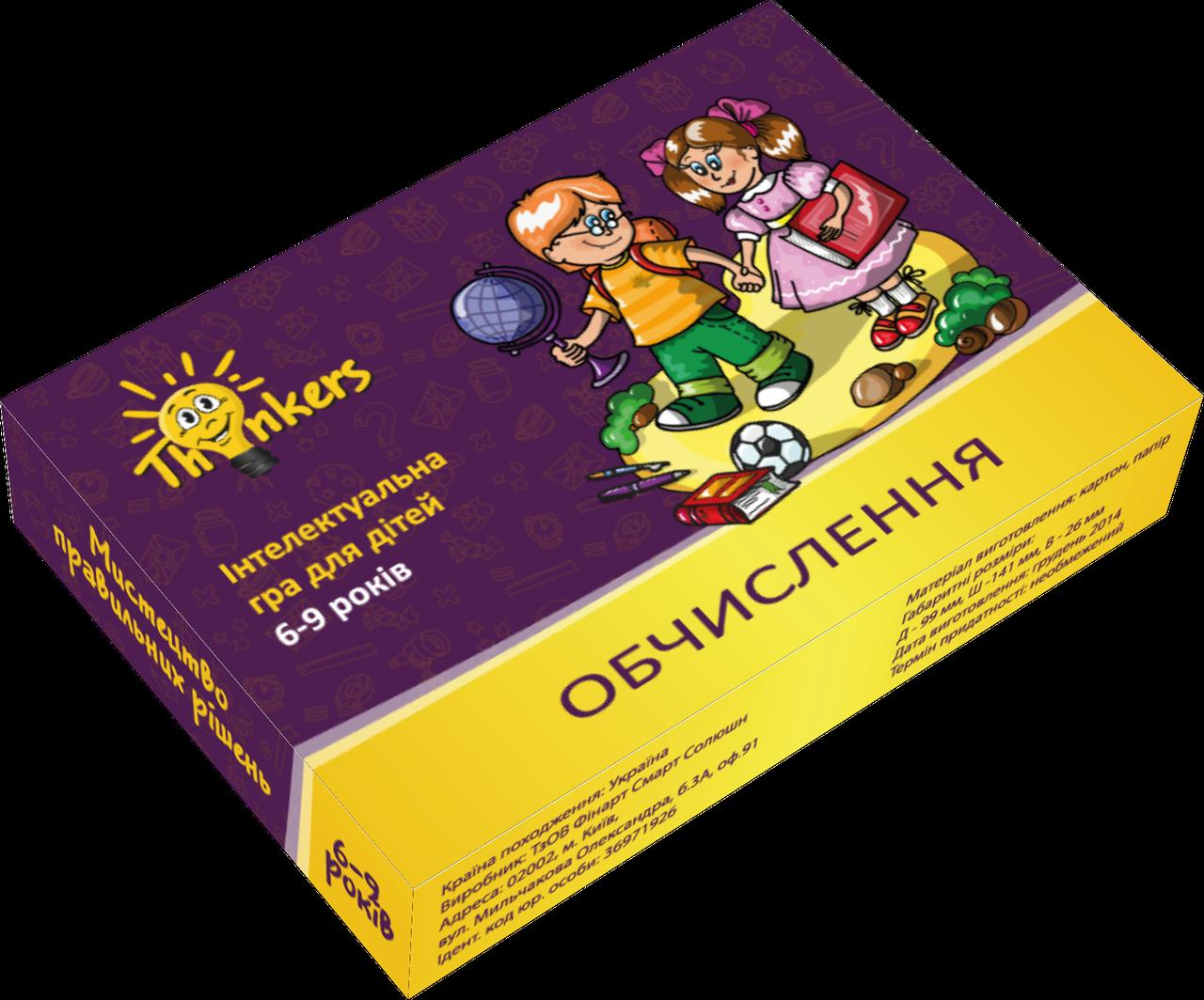 Thinkers 6-9 років. Випуск 1 Обчислення (українською) (06011)