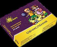 Thinkers 6-9 років. Випуск 1 Обчислення (українською)