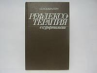 Фомберштейн К.Б. Рефлексотерапия в курортологии.