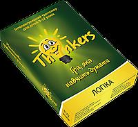 Thinkers Логічне мислення 9-12 років (українською)