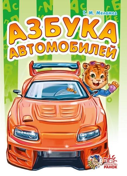 Книга Азбука автомобилей