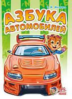 Книга Азбука автомобилей (стихи Г. Меламеда)
