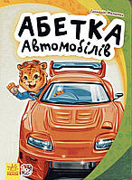 Книга Абетка автомобілів