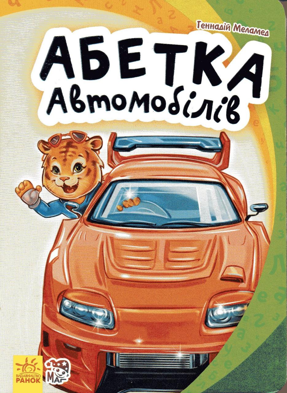Книга Абетка автомобілів (вірші Г. Меламеда)