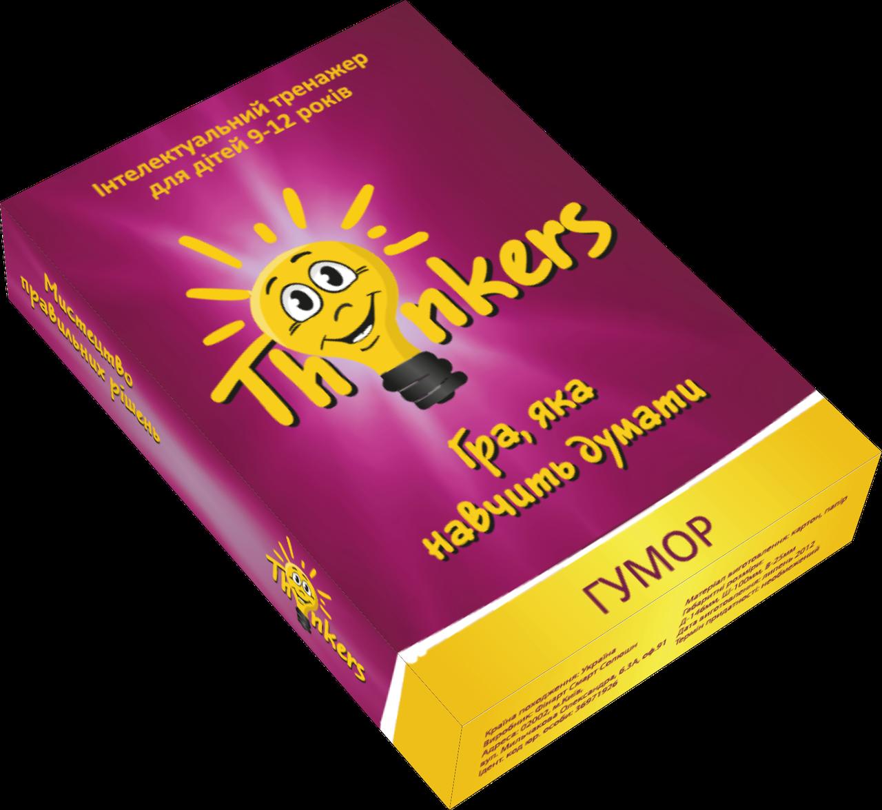 Thinkers Гумор 9-12 років (українською) (09031)