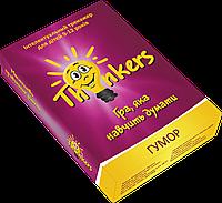 Thinkers Гумор 9-12 років (українською)