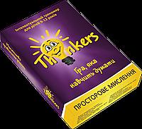 Thinkers Просторове мислення 9-12 років (українською)