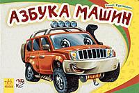 Книга Азбука машин (стихи Р. Курмашева)