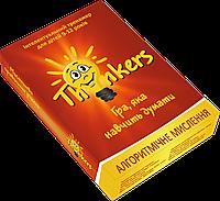 Thinkers Алгоритмічна логіка 9-12 років (українською)