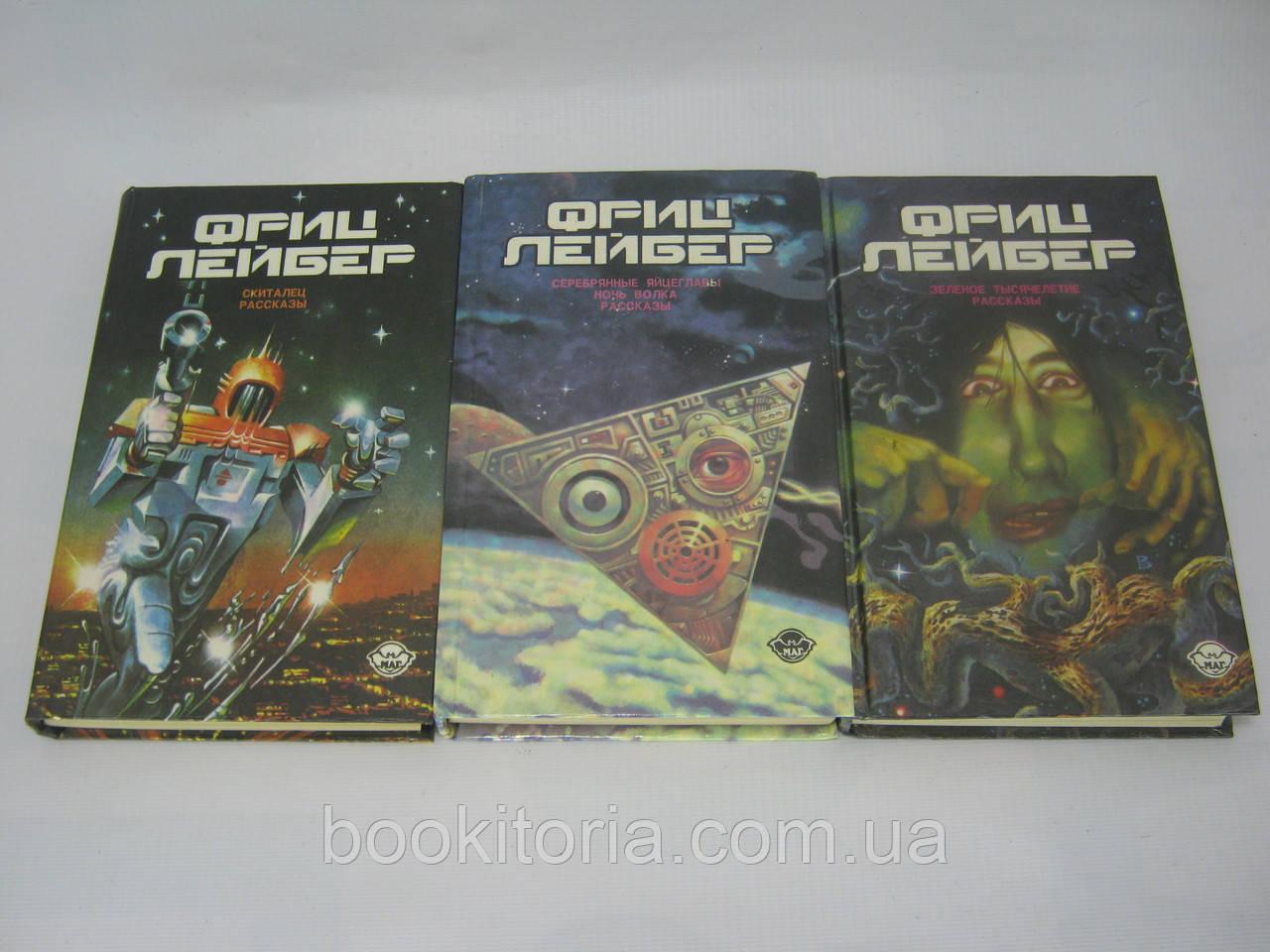 Лейбер Ф. Избранное. В трех томах (б/у).